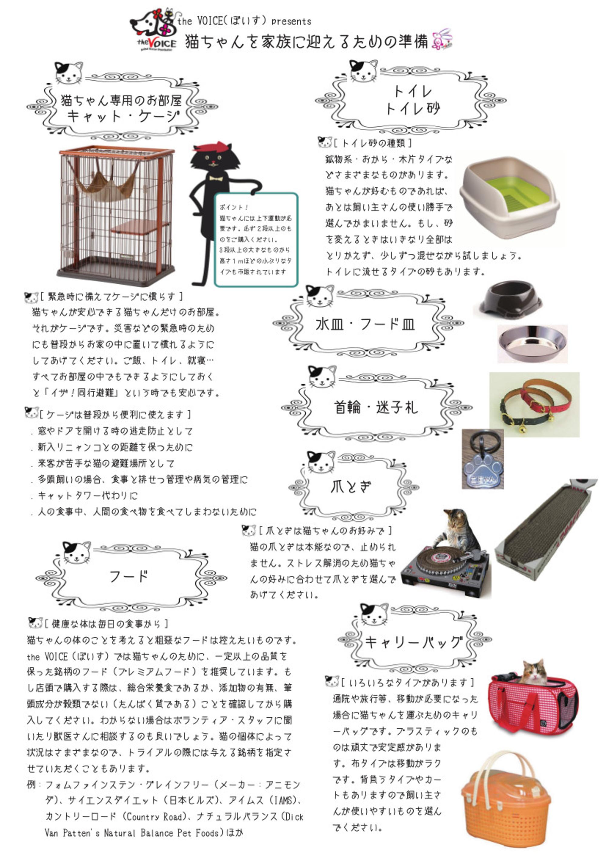 キャット・ケージ[緊急時に備えてケージに慣らす]トイレ砂 [ トイレ砂の種類]鉱物系・おから・木片タイプ水皿・フード皿 首輪・迷子札爪とぎ フード [ 健康な体は毎日の食事から] フォムファインステン・グレインフリー(メーカー:アニモンダ)、サイエンスダイエット(日本ヒルズ)、アイムス(IAMS)、<br /><br />   カントリーロード(Country Road)、ナチュラルバランス キャリーバッグ