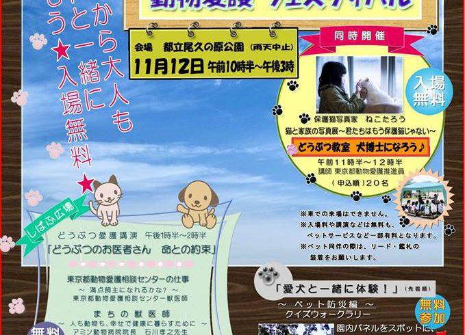 2017年11月19日(日) 尾久の原公園動物愛護フェスティバル