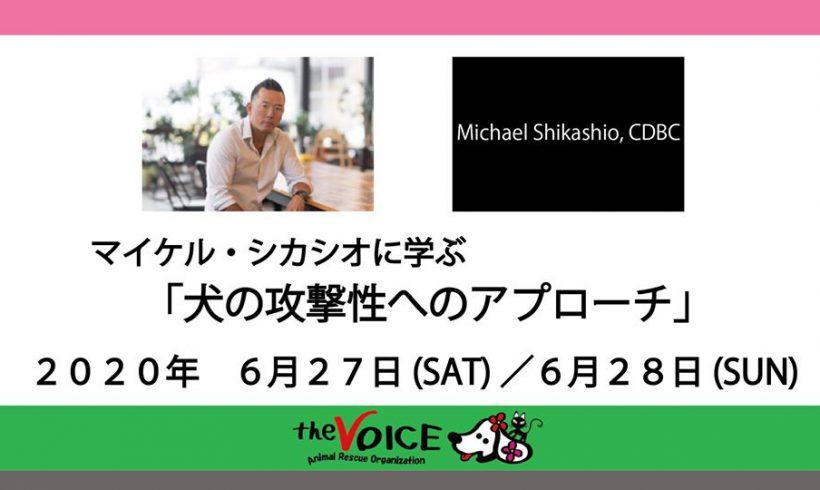 【2020年6月27、28日開催】マイケル・シカシオに学ぶ「犬の攻撃行動へのアプローチ」